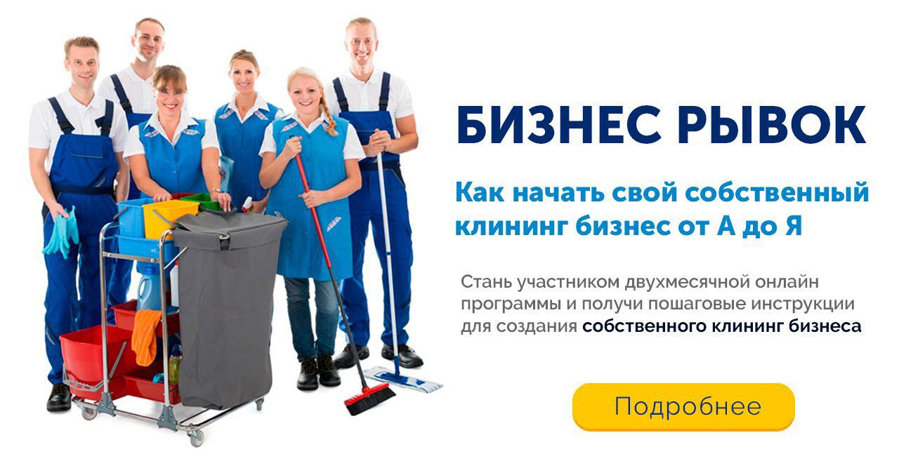 Открытие фирмы по уборке бизнес план сущность