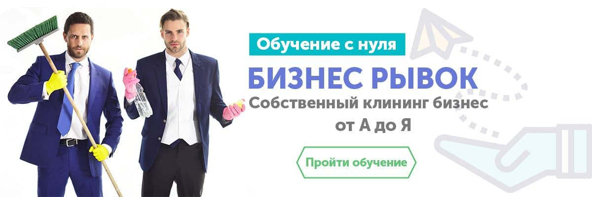Обучение клинингу украина минет обучение смотреть онлайн бесплатно